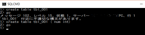 sqlcmdを実行するためコマンドプロンプトを起動して打ち込んでいる図