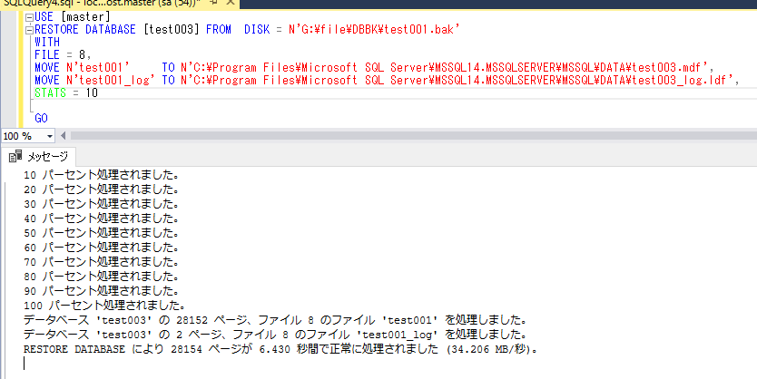 SQLserverのリストア用クエリ