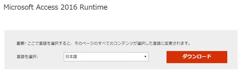 Microsoft Access 2016 Runtime