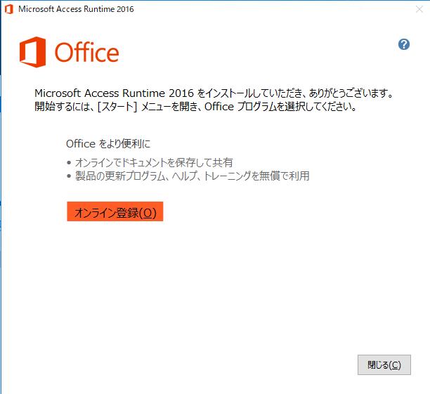 Microsoft Access 2016 Runtimeインストール