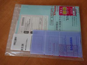 佐川のセキュリティパッケージ