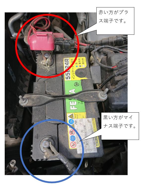 車のバッテリーを自分で交換DIY