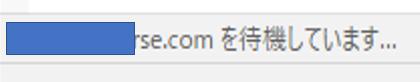 google adsense 広告が表示されない場合の対処法 googleads.g.doubleclick.netを待機しています