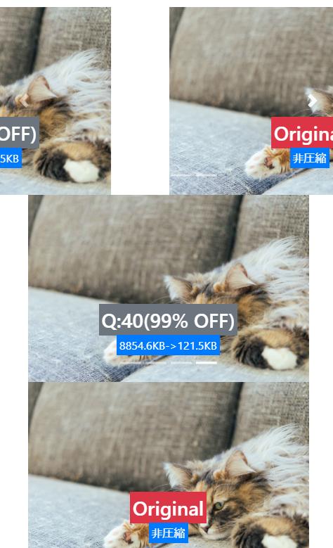jpeg画像の一括オンライン圧縮