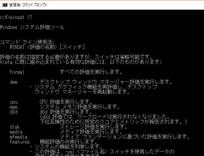 Windows10のシステム評価ツールWinsatの画像