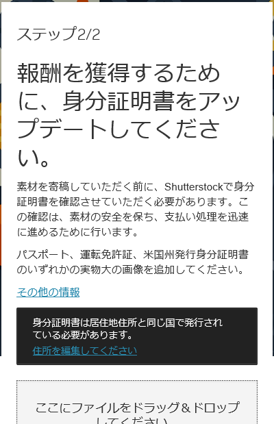 shutterstockの登録方法を図で説明