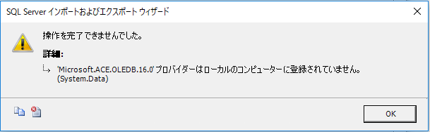 Microsoft.ACE.OLEDB.16.0 プロバイダーはローカルのコンピューターに登録されていません。