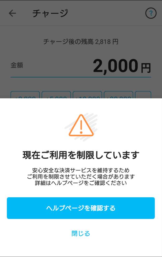 現在ご利用を制限していますと表示されてpaypayが使えない