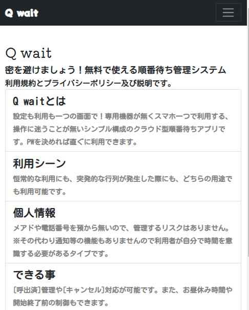 密を避けるアプリQ wait