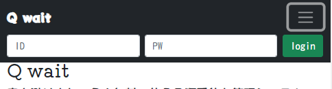 Q waitのログイン画面